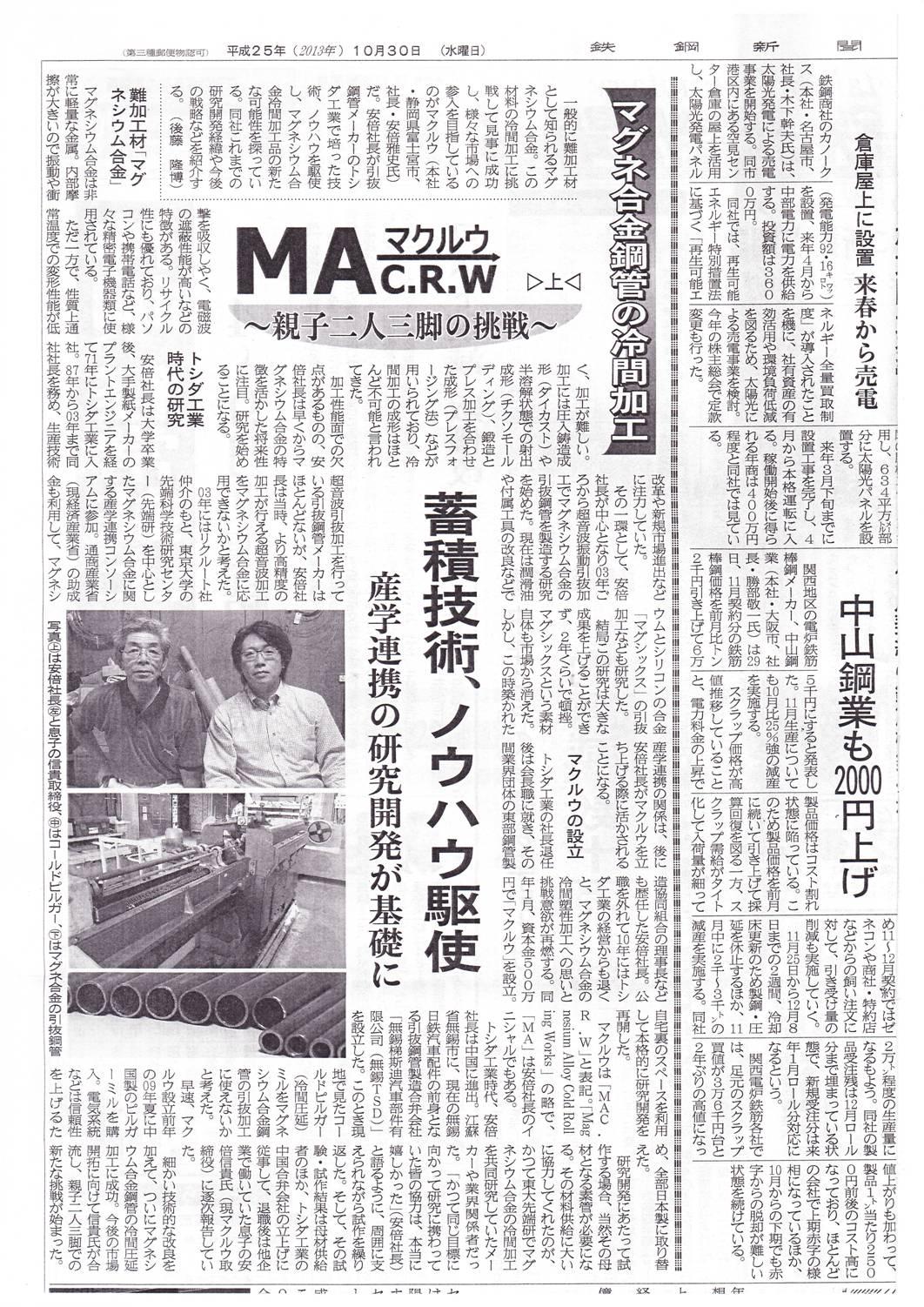 japanmetaldaily20131030