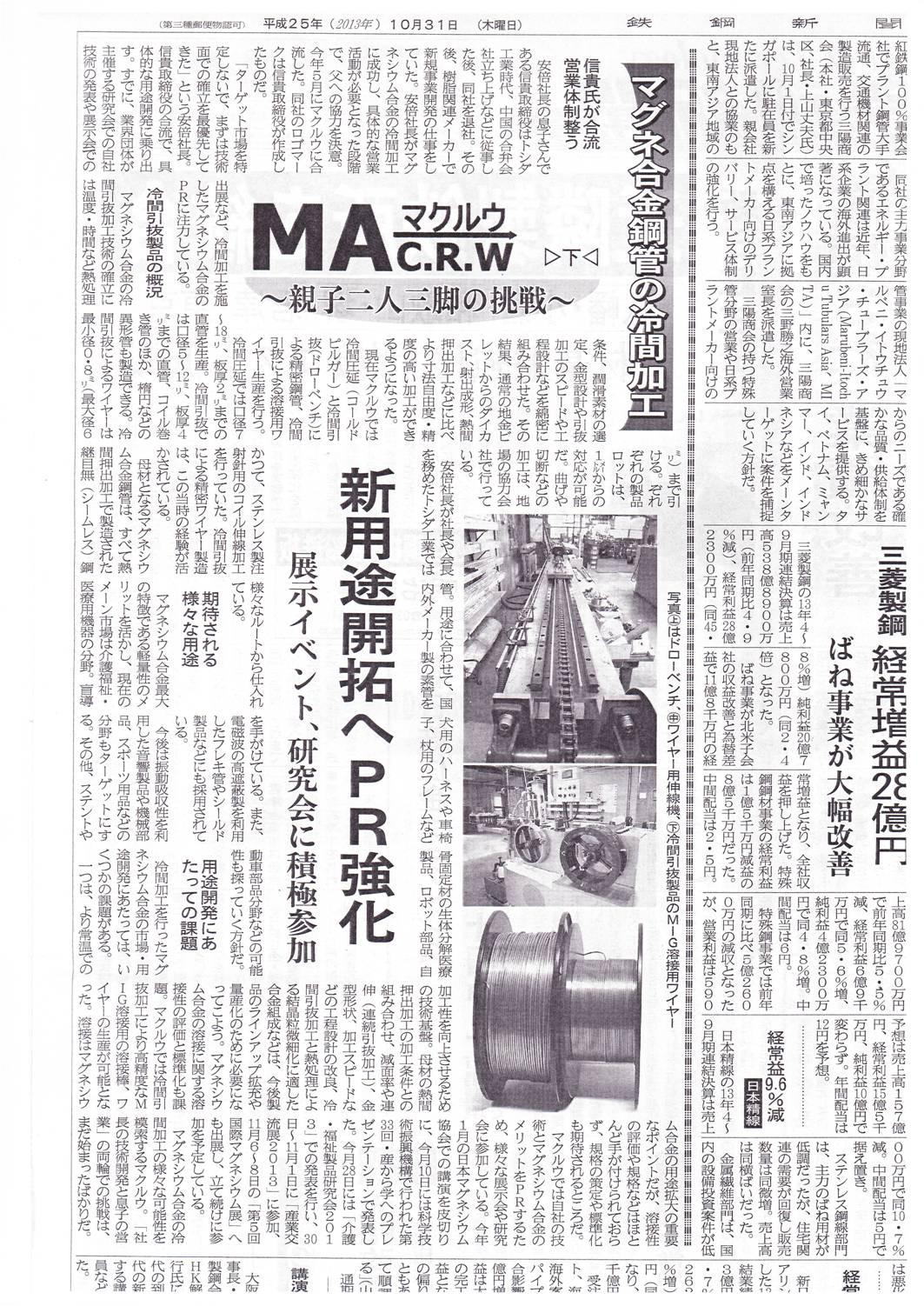 japanmetaldaily20131031
