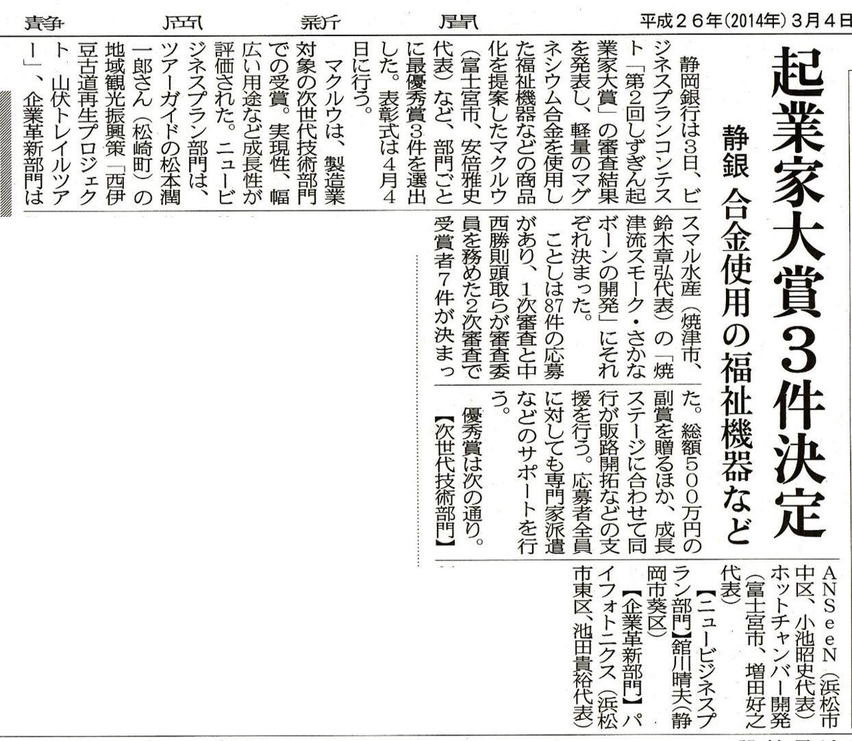 20140304Shizuokashinbun