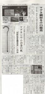 20141013金属産業新聞