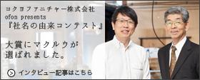 ofon 社名の由来コンテスト